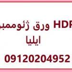 ورق ژئوممبران HDPE